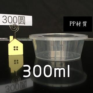 {采庭二館}300ml(50入)醬料盒(含蓋)/外帶盒/史萊姆收納/塑膠杯/布丁杯