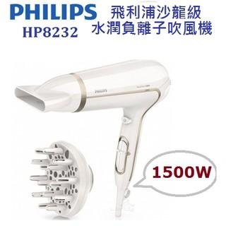 小家電-PHILIPS飛利浦 沙龍級護髮水潤負離子專業吹風機 HP8232