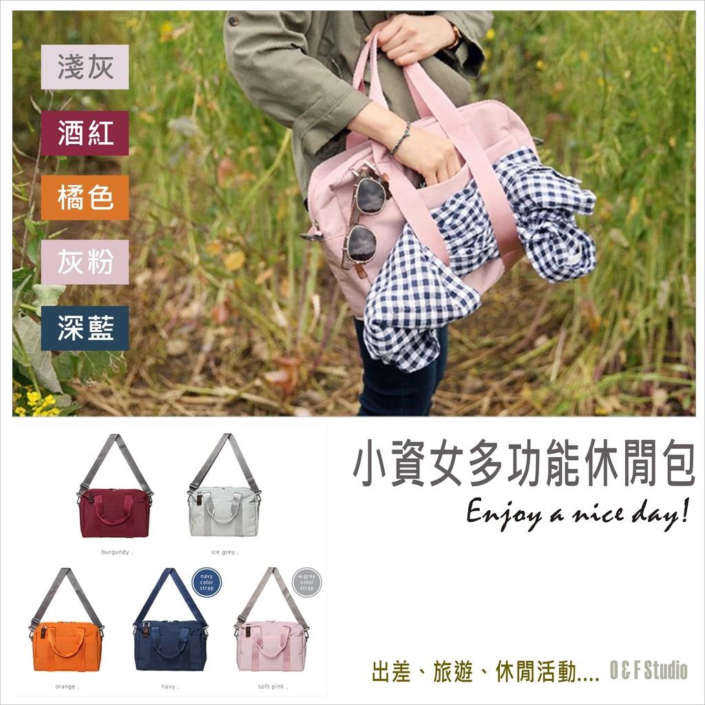 A123小資女多功能休閒包 側肩包 手提包 行李拉桿包 收納袋 包中包
