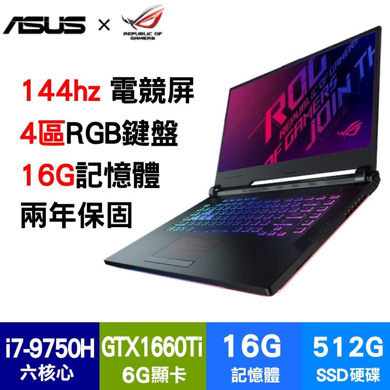 台中現貨 ASUS ROG 魔霸3 GTX1660Ti筆電 GU502 G531GU-G-0041C9750H