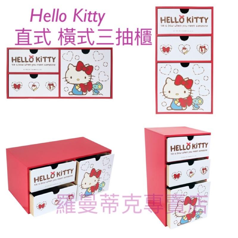 🎉限時優惠 正版 木製 Hello Kitty 直式 橫式 三抽收納櫃 置物櫃 桌上收納櫃 抽屜櫃【羅曼蒂克專賣店】