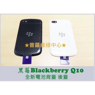 ★普羅維修中心★Blackberry 黑莓 Q10 全新 電池背蓋 後蓋 保護蓋 後殼 塑膠殼