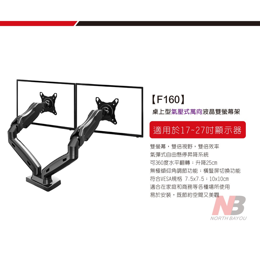NB 17-27吋 桌上型 氣壓式液晶雙螢幕架 F-160 F160 氣壓式 雙螢幕架