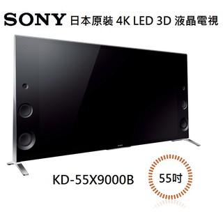 出清]原廠公司貨 SONY 55吋 4K LED 3D液晶電視 KD-55X9000B