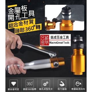 配電箱油壓開孔器 油壓不銹鋼開孔器 打孔機 銅鋁鐵板打孔器 輕巧好攜帶 出力6T TPA-8
