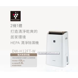 SHARP 夏普12L PCI自動除菌離子空氣清淨除濕機DW-H12FT-W