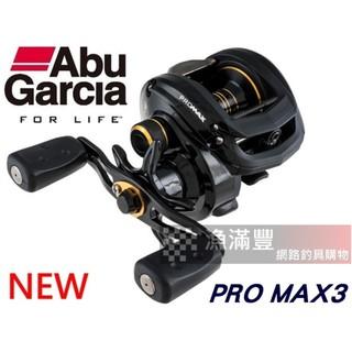 漁滿豐 Abu Garcia Pro Max 3 PMAX3/-L(右手版/左手版)兩款小烏龜捲線器均特價$2600元!