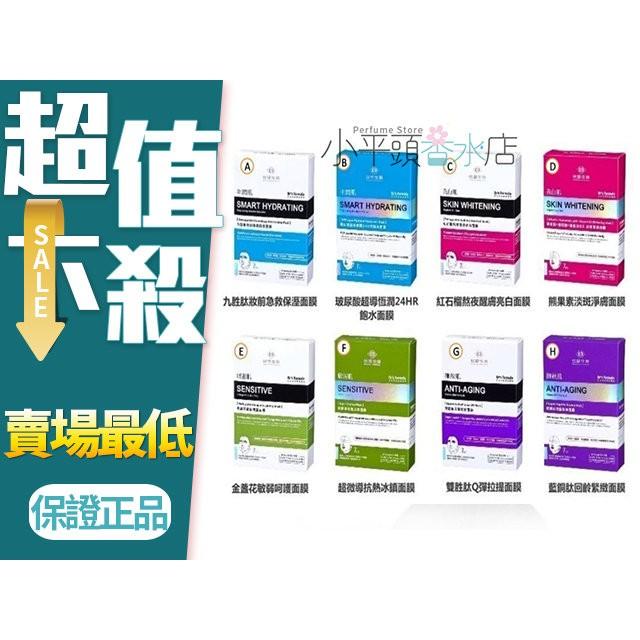 《小平頭香水店》台塑生醫 藍銅肽回齡/熊果素淨膚/玻尿酸超導 面膜 7入