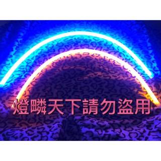 燈疄天下//雙色流水導光條 燈眉 日行燈 微笑燈 導光燈條 藍黃60cm*現貨*
