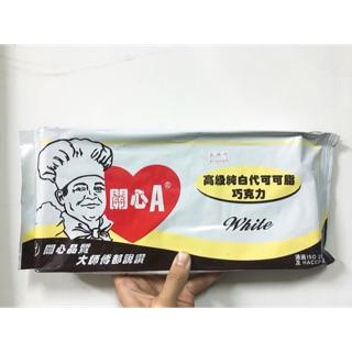 高級純白代可可脂巧克力。1kg