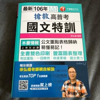 高普考參考用書/106年/搶救高普考國文特訓/千華