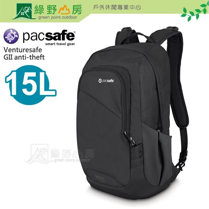 綠野山房》PacSafe 澳洲 Venturesafe 15L GII 防盜後背包 防搶 旅遊 黑 60280100