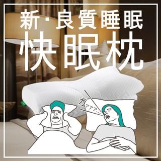 [現貨] 日本 SU-Zi AS快眠枕 止鼾枕