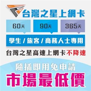 全省最低價 台灣之星上網卡 預付卡 不降速 吃到飽 天數任選 免開通