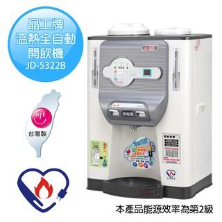 晶工晶工牌節能科技溫熱開飲機飲水機五大安全防護 JD