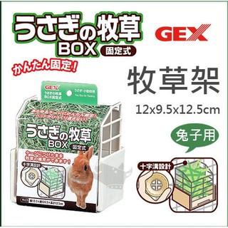 【菲藍家居】日本GEX固定式牧草盒 牧草架 AB-787