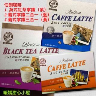 (特價)伯朗咖啡英式紅茶拿鐵/義式咖啡拿鐵二合一/三合一/一盒15入