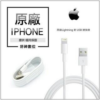 蘋果原廠lightning iPhone充電線 傳輸線 iPhone6充電線 ipad 充電器 iphone7