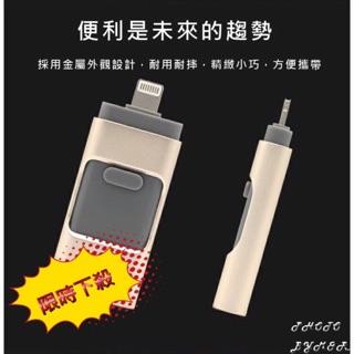 [限時下殺]MFI 三合一外接隨身碟[256G]「支援iPhone、Android、電腦使用」
