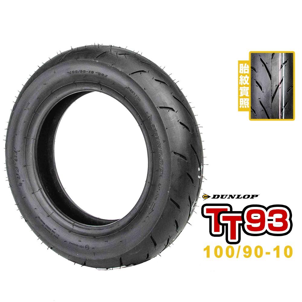 DUNLOP 登祿普輪胎 TT93-GP 熱熔胎 100/90-10 F/R