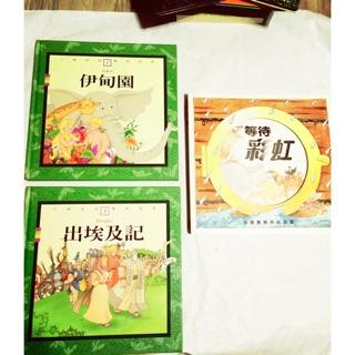 兒童聖經故事繪本甸園丶出埃及記及等待彩虹立體書