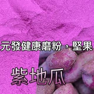 紫地瓜粉 300g「細」(熟的·無糖)(紫番薯)(地瓜又稱;番薯)「元發健康磨粉,堅果」