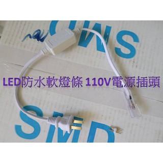 LED燈條 LED防水軟燈條 110V的轉換插頭