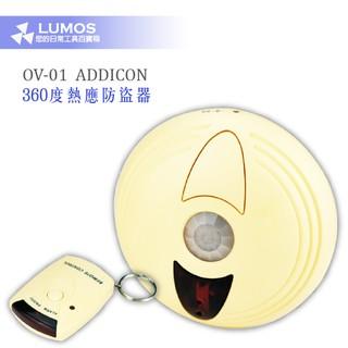 【紅外線感應器】OV-01 360度紅外線熱感防盜器 警報器 (喇叭+遙控)