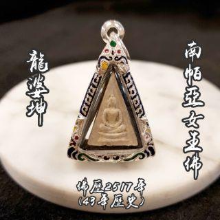龍婆坤  2517年  你的幸運 女王佛  43年歷史 限量出廟 贈送 龍婆坤袈裟手繩x1