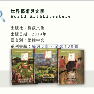 暢談文化-世界藝術與文學-共100本,全新