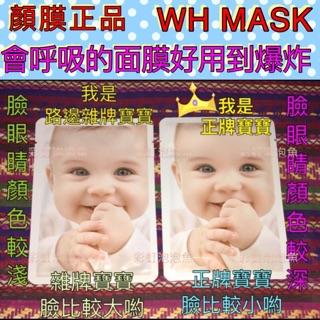 現貨正品無誤-WHmask嬰兒蠶絲面膜有官方可查詢(衝評價)