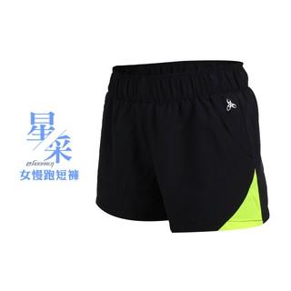 HODARLA 女星采慢跑短褲 (三分褲 慢跑 路跑 台灣製 螢光黃黑