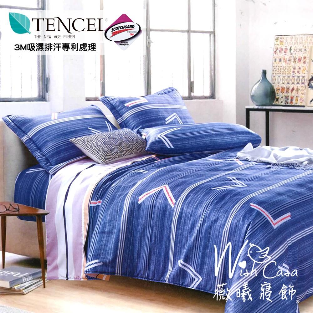 WISH CASA《勘藍海洋》3M吸濕排汗高級天絲 雙人/加大/特大/鋪棉兩用被床包四件組/全鋪棉四件組/七件式床罩組