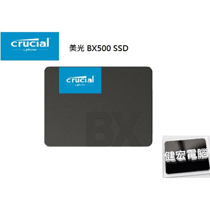 美光Micron Crucial BX500 120GB 240GB 480GB 固態硬碟