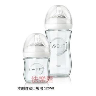 快樂屋新安怡AVENT 親乳感寬口玻璃奶瓶120ML 單入防脹氣法國醫療高純度等