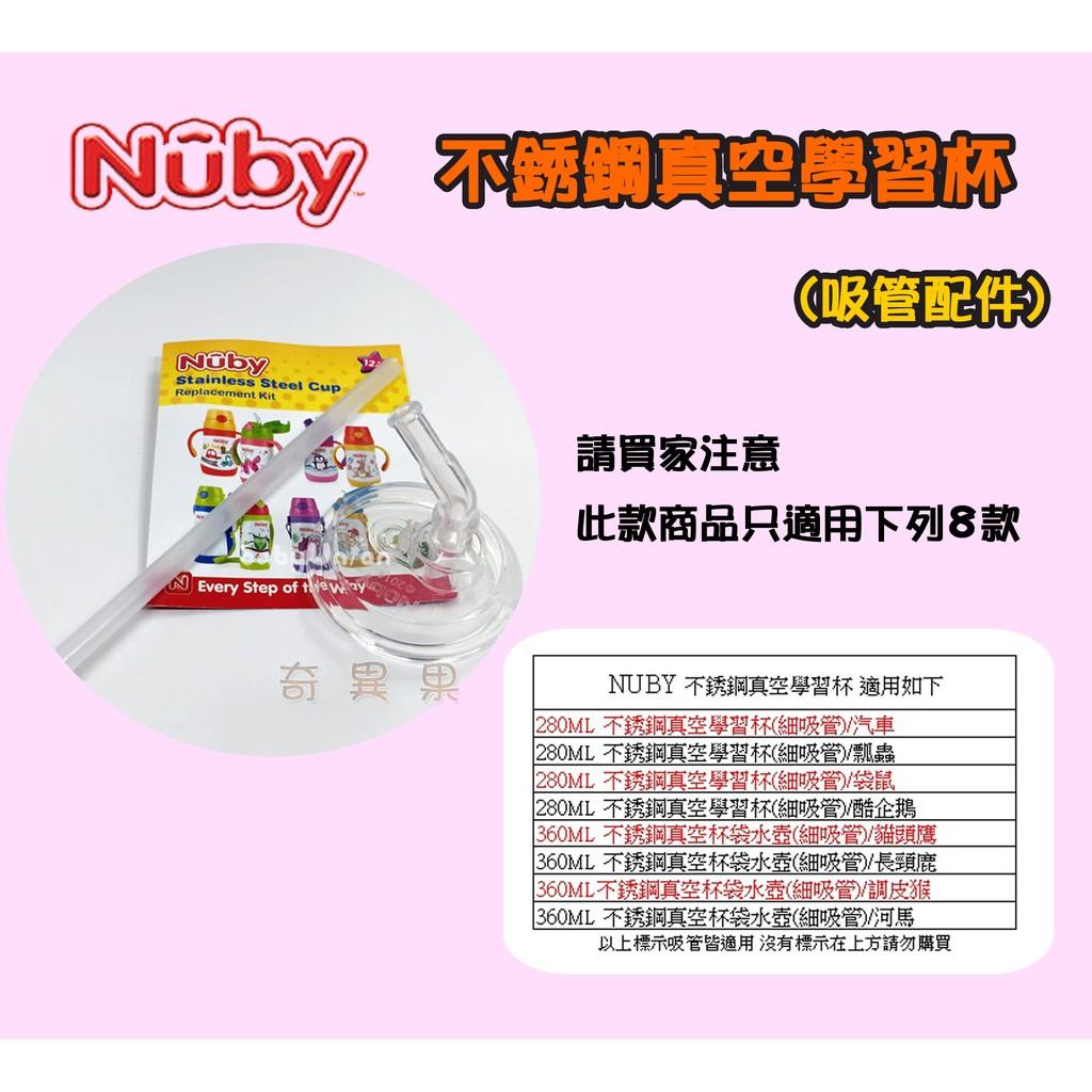 《蕎緯》Nuby 不銹鋼真空學習杯 揹袋水壺 (吸管配件)