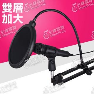 加大雙層加密紗防噴罩 級錄音室主播 動圈式電容式麥克風口水罩防噴麥防噴網防噪網可鎖在