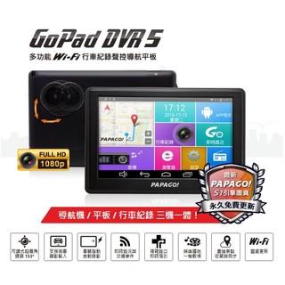 ~贈32G 記憶卡~GoPad DVR 5 多 Wi Fi 行車紀錄聲控導航平板
