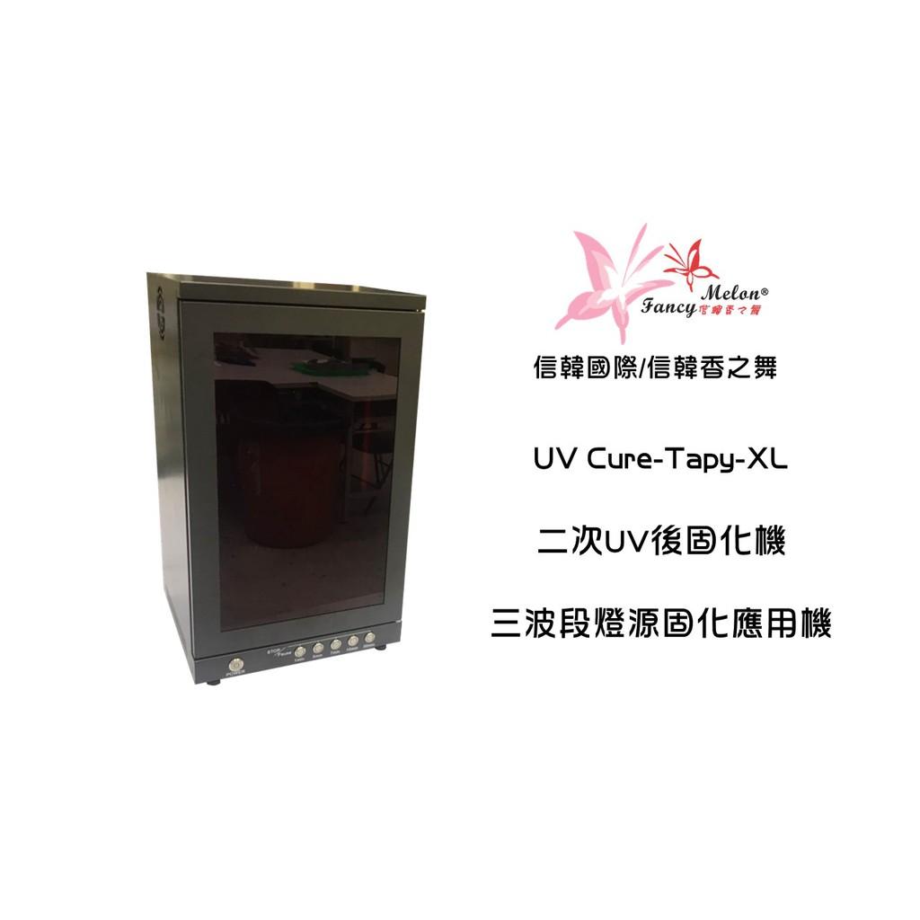 UV-Cure-Tapy-XL二次UV後固化機三波段燈源固化應用機