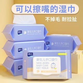 德佑正品嬰兒濕巾手口專用新生寶寶濕紙巾大包帶蓋80抽濕巾紙批發