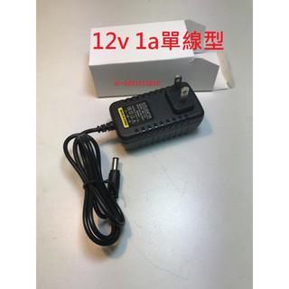 12V 1A 穩壓式變壓器.單線型
