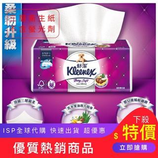 預購宅配免運 Costco好市多代購 Kleenex 舒潔 三層抽取式衛生紙 110張 X 60入