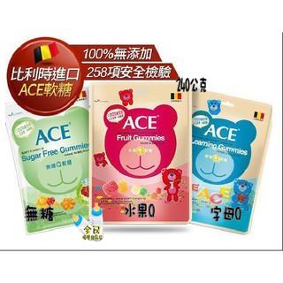 ACE軟糖240公克量販包無糖 水果 字母 板橋全民婦嬰用品店
