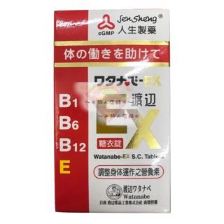 人生製藥渡邊EX 糖衣錠