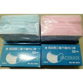 台灣製成人童3層拋棄式口罩50入