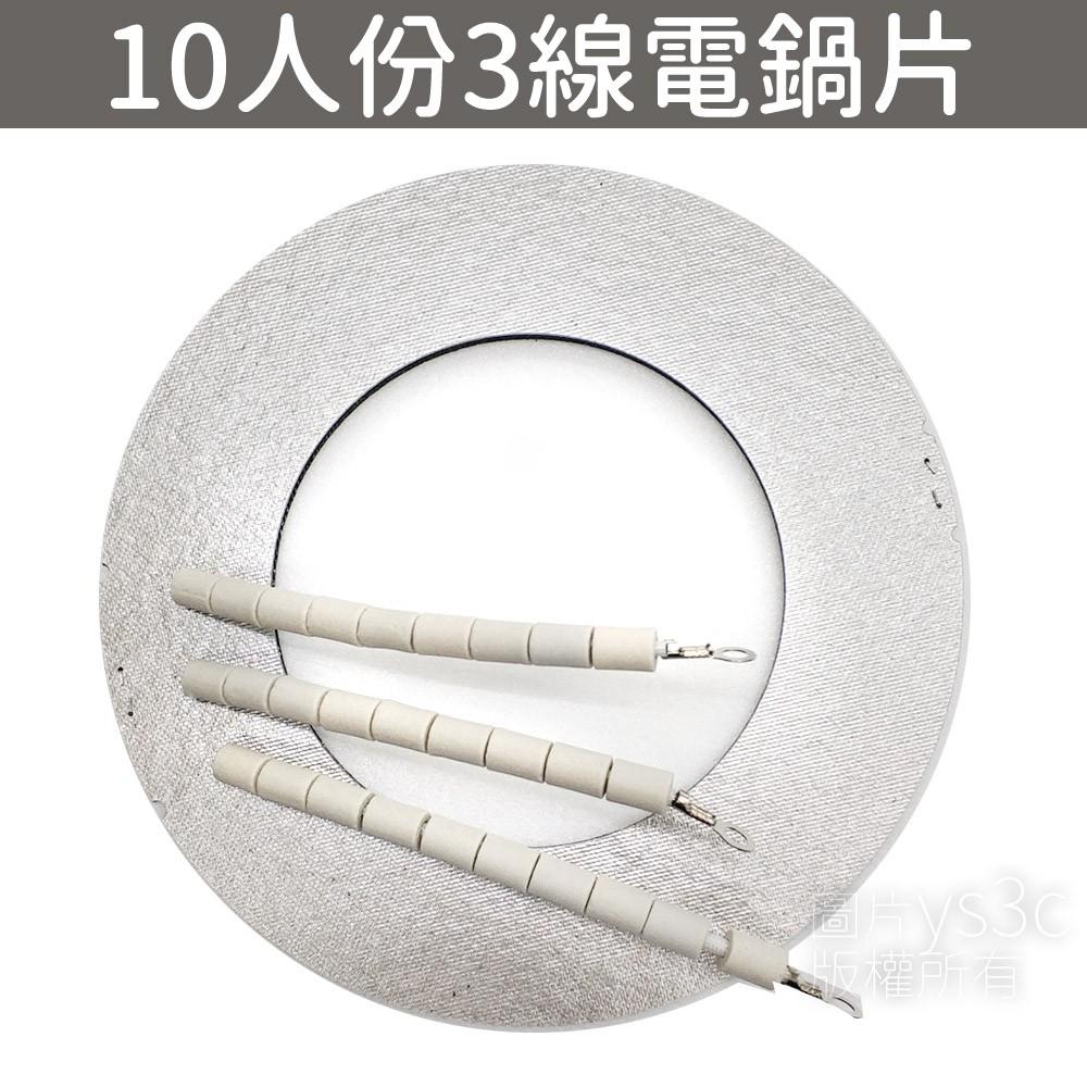 (零件)大同電鍋加熱片【10人份3線電熱片】電鍋電熱片 3線 電鍋零件