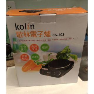 歌林 Kolin 電子爐 火鍋 美味 安全 小巧 實用 溫控 CS-R03