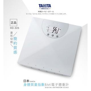日本 TANITA 身體質量指數 BMI 電子體重計 體脂計 HD-325