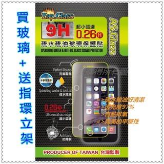 【P配件】HTC Desire 728 728x zap玻璃貼 9H 螢幕貼 疏水疏油 玻璃膜 玻璃保護膜 剛化貼