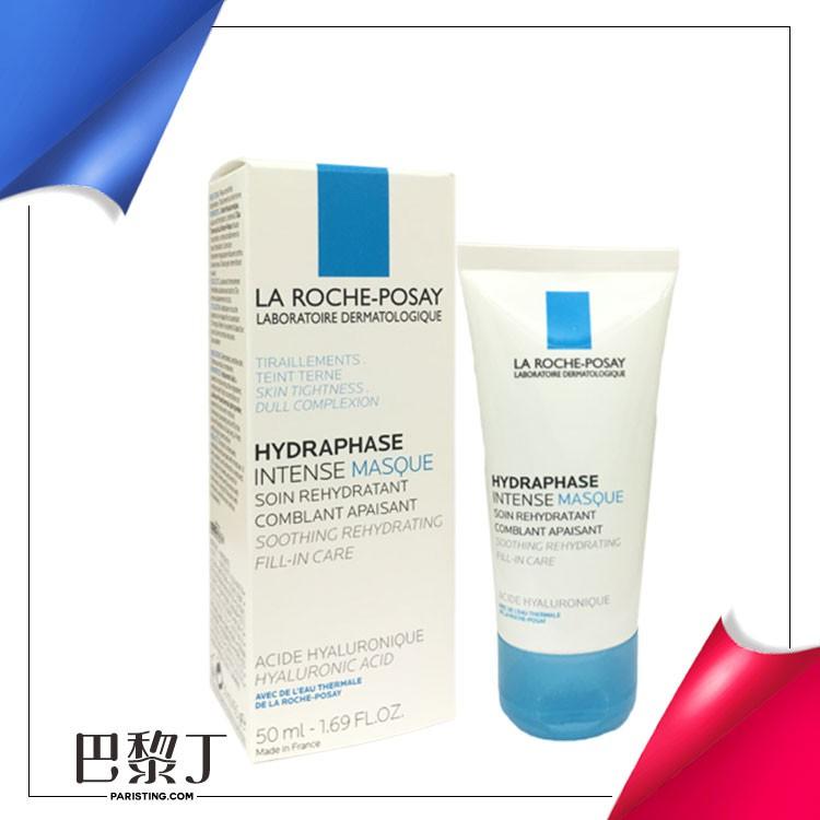 【巴黎丁】La Roche-Posay 理膚寶水 全日長效玻尿酸保濕修護面膜 50ml